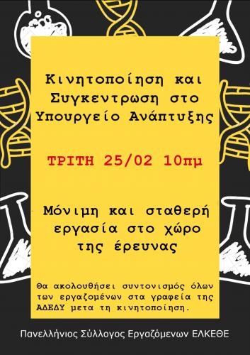 Απόφαση του Πανελλήνιου Συλλόγου Εργαζομένων ΕΛΚΕΘΕ